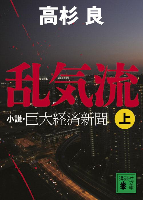 乱気流 小説・巨大経済新聞(上)