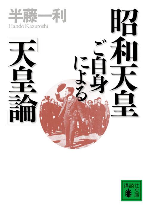 昭和天皇ご自身による「天皇論」
