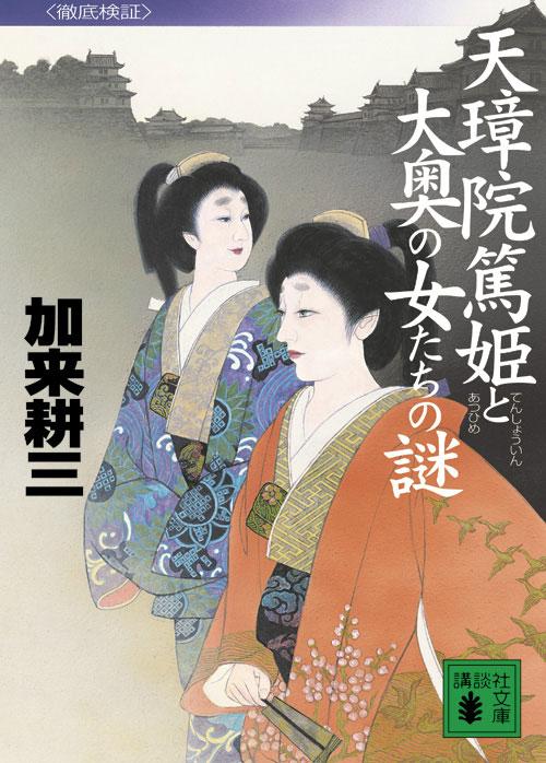 天璋院篤姫と大奥の女たちの謎 徹底検証
