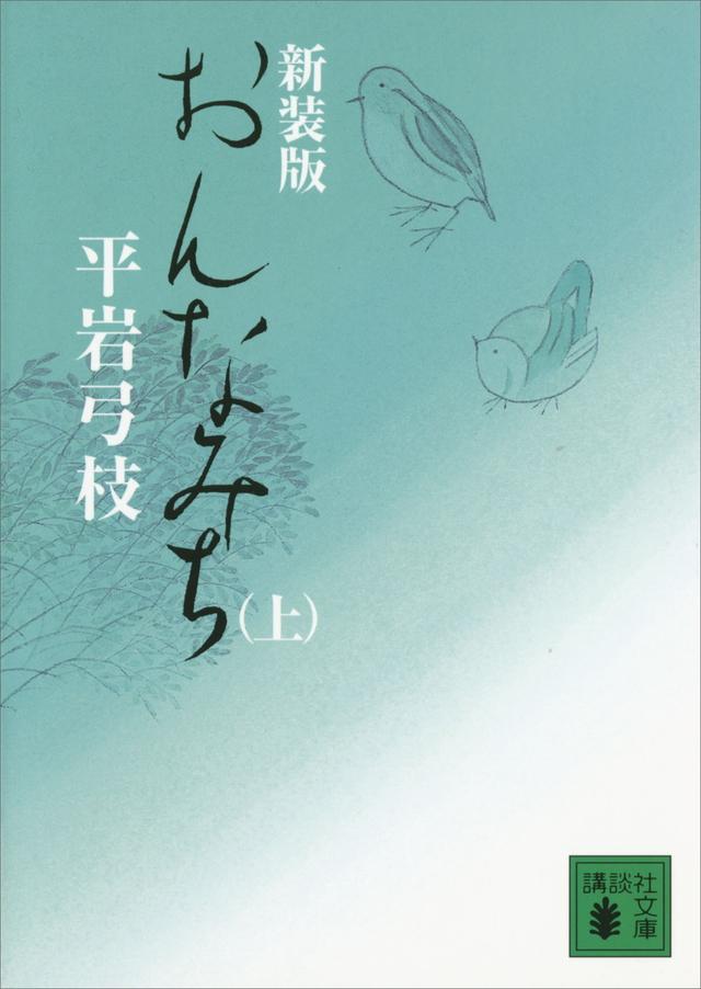 新装版 おんなみち(上)