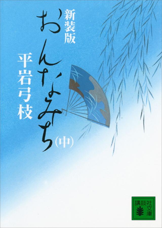 新装版 おんなみち(中)