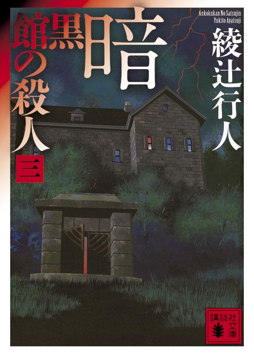 暗黒館の殺人(三)