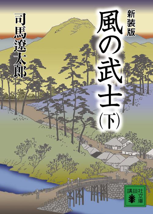新装版 風の武士(下)