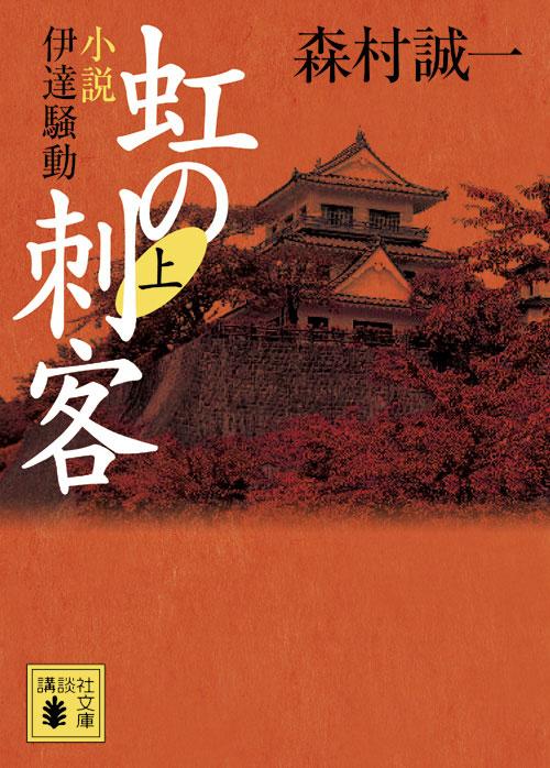 虹の刺客(上) 小説・伊達騒動
