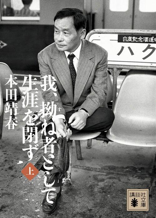"""日本の欲呆けを嘆き「普通の国になるのか!」と訴えてきた""""拗ね者""""の遺作"""