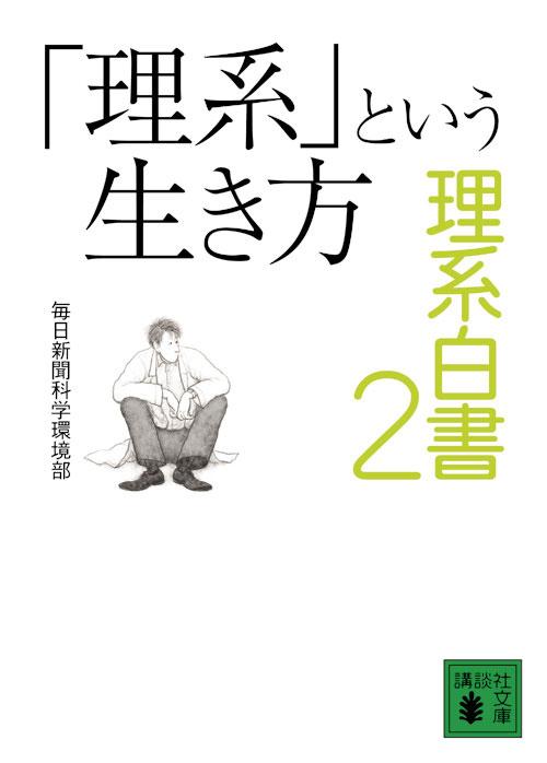 「理系」という生き方 理系白書2