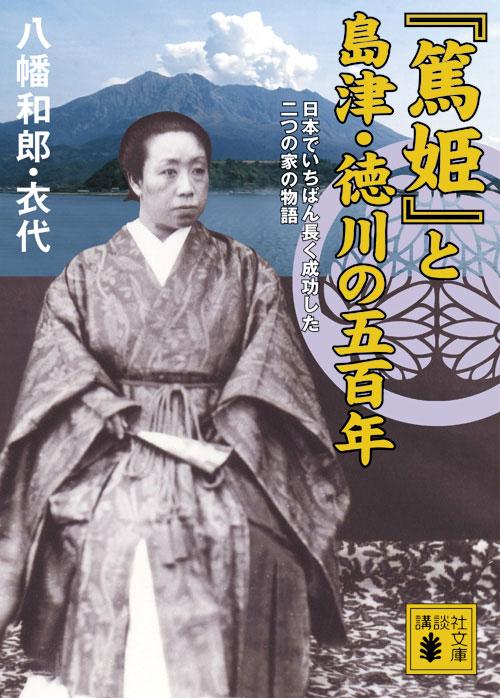 『篤姫』と島津・徳川の五百年 日本でいちばん長く成功した二つの家の物語