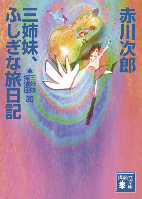 三姉妹、ふしぎな旅日記 三姉妹探偵団(20)