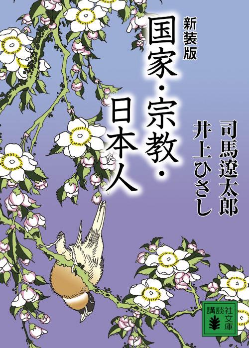 新装版 国家・宗教・日本人