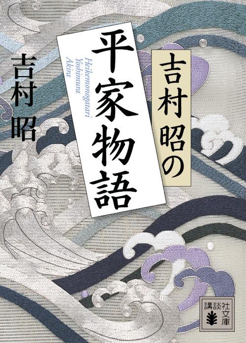吉村昭の平家物語