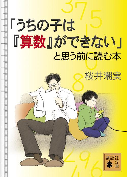 「うちの子は『算数』ができない」と思う前に読む本