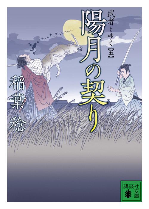 陽月の契り 武者とゆく(五)