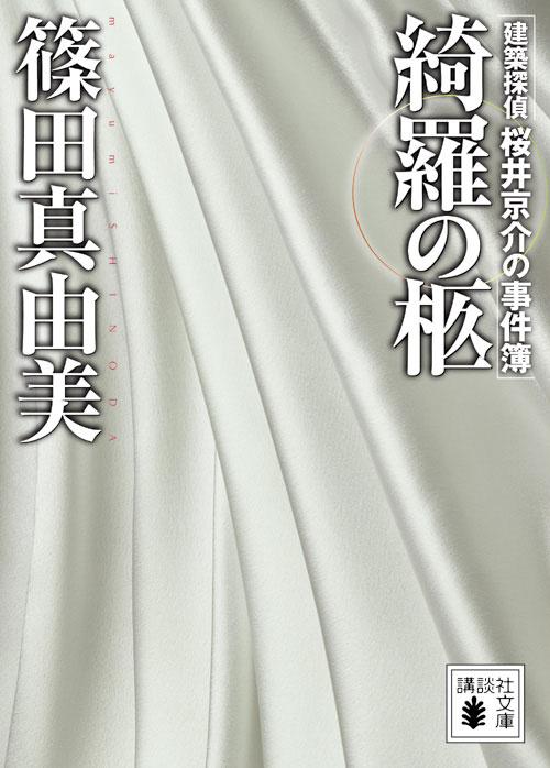 綺羅の柩 建築探偵桜井京介の事件簿