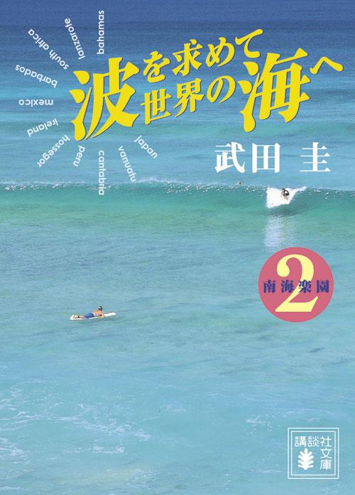 波を求めて世界の海へ 南海楽園2