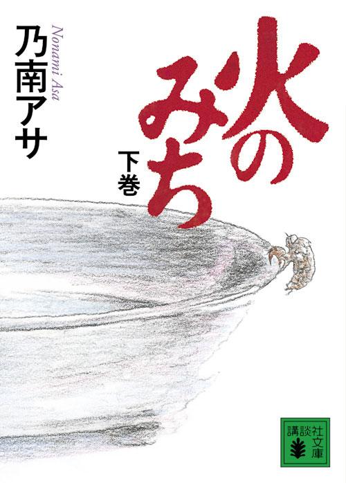 火のみち(下)
