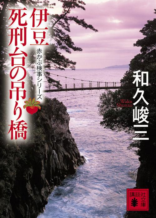 伊豆死刑台の吊り橋