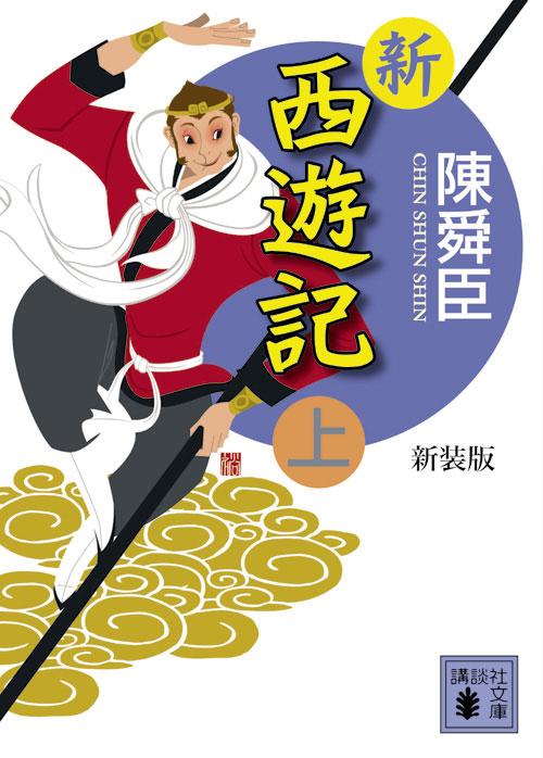 新装版 新西遊記(上)