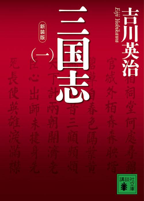 新装版 三国志(一)