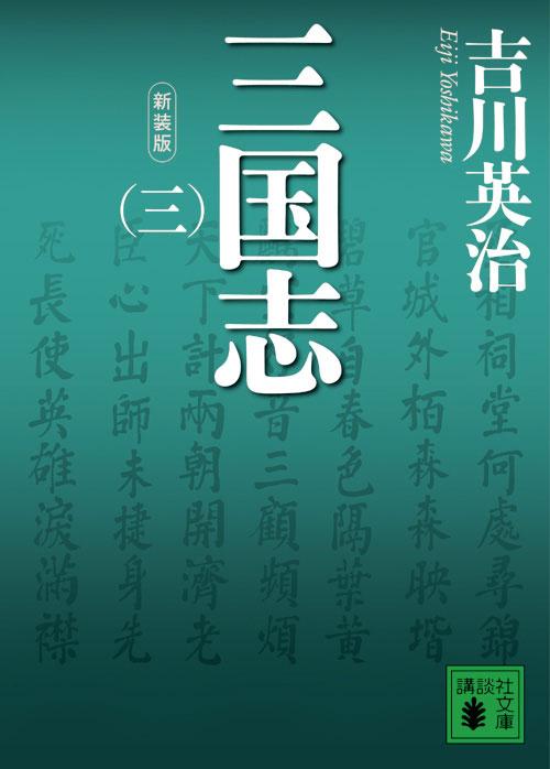 新装版 三国志(三)