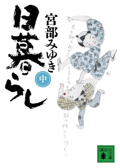 日暮らし(中)