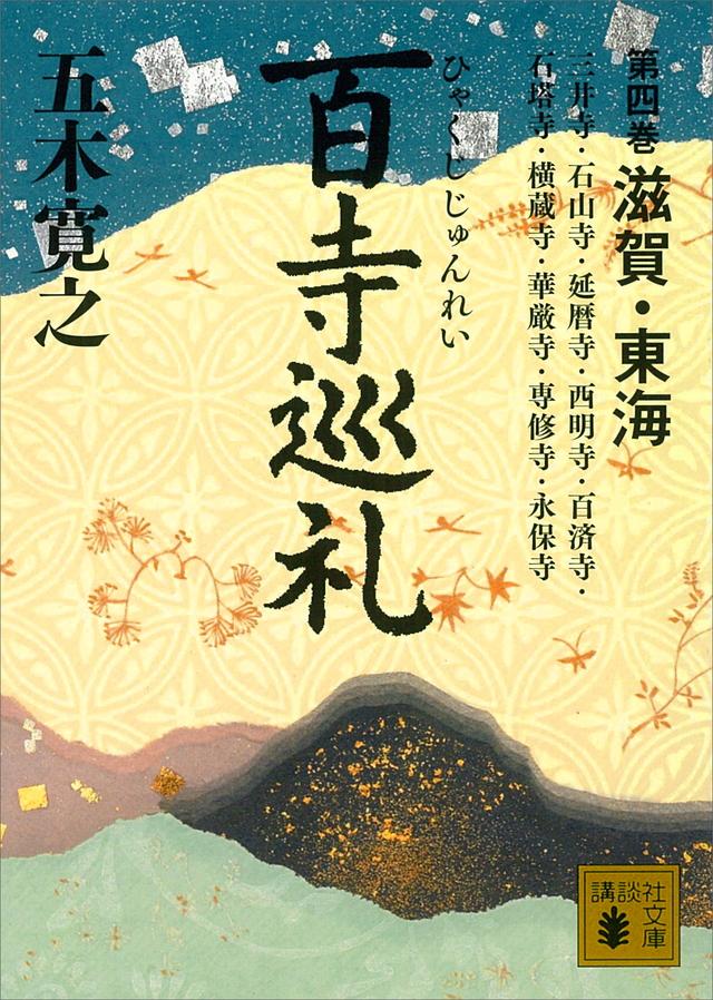 百寺巡礼 第四巻 滋賀・東海
