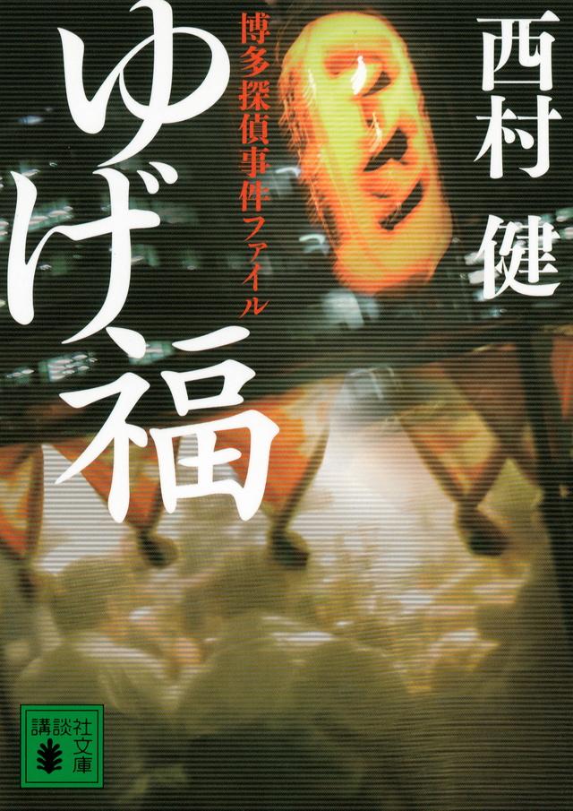 ゆげ福 博多探偵事件ファイル