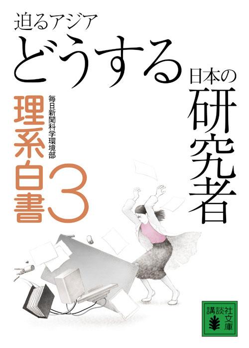 迫るアジア どうする日本の研究者 理系白書3