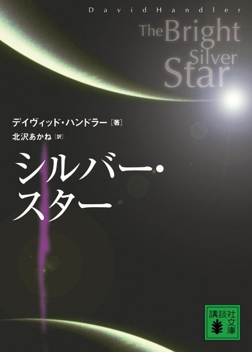 シルバー・スター