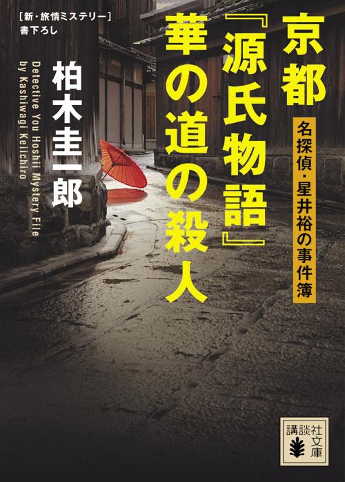 京都『源氏物語』華の道の殺人