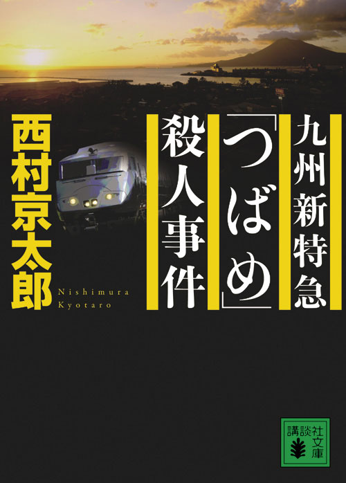 九州新特急「つばめ」殺人事件
