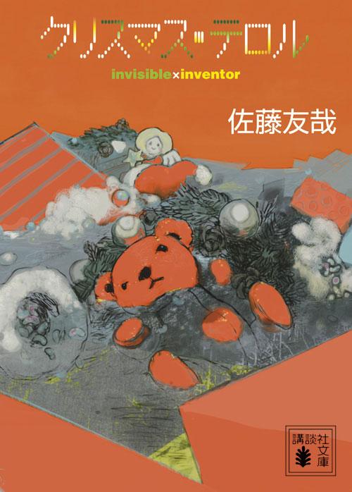 クリスマス・テロル<invisible×inventor>