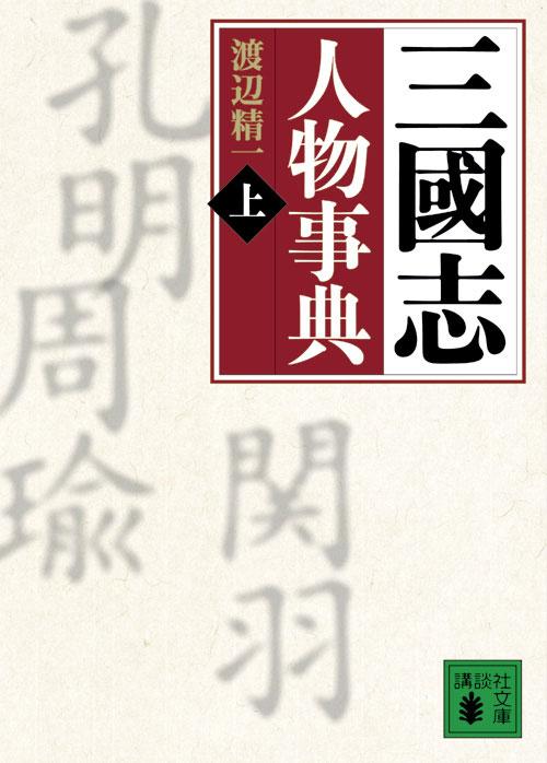 三國志人物事典(上)