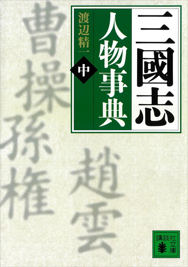 三國志人物事典(中)