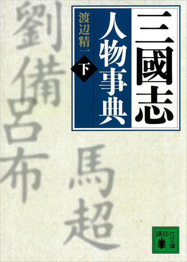 三國志人物事典(下)