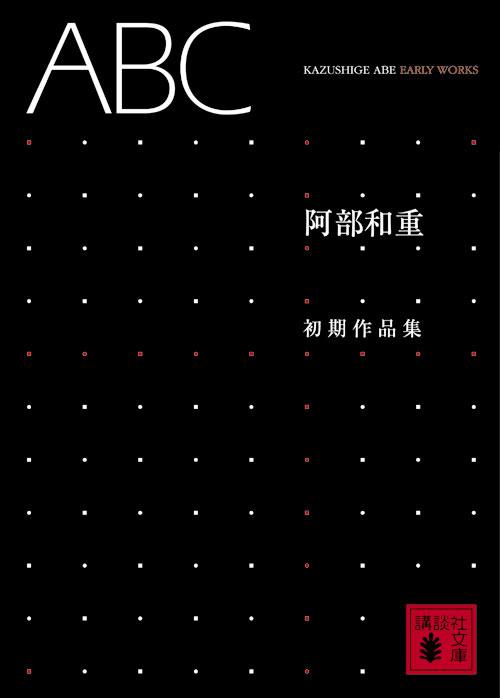 ABC<阿部和重初期作品集>