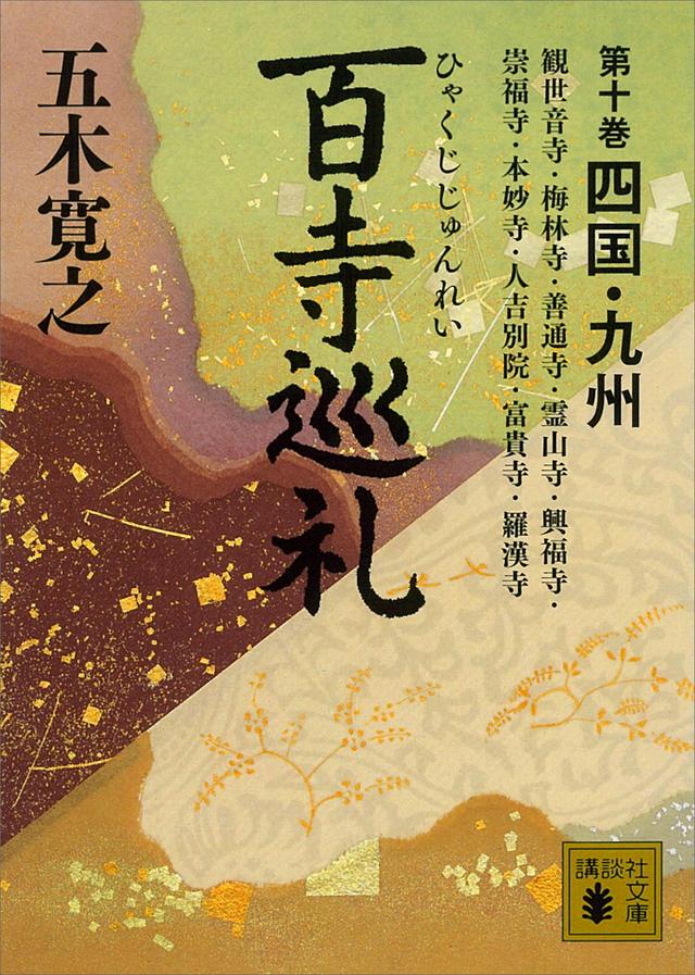 百寺巡礼 第十巻 四国・九州
