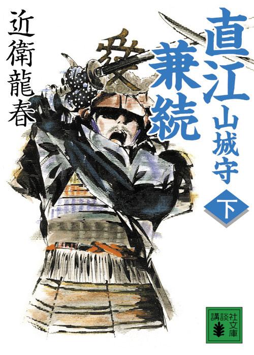 直江山城守兼続(下)