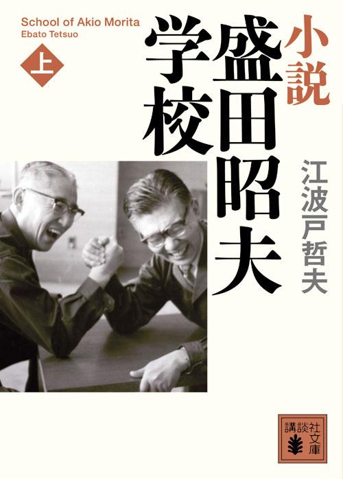 『小説 盛田昭夫学校』書影