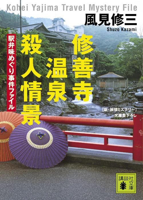 修善寺温泉殺人情景 駅弁味めぐり事件ファイル