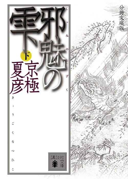 分冊文庫版 邪魅の雫(下)