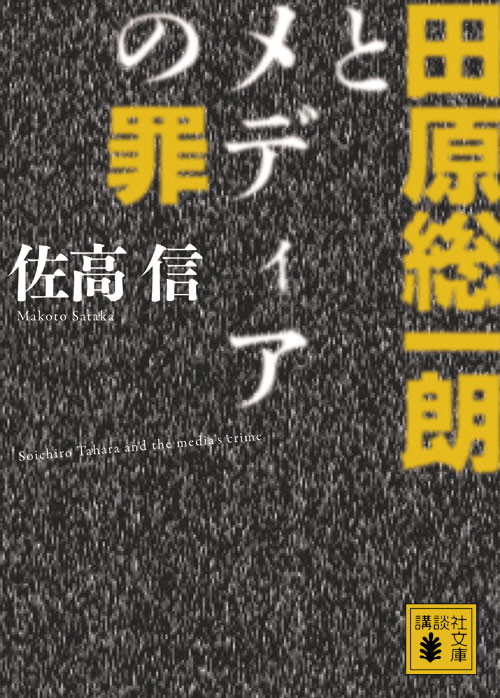 田原総一朗とメディアの罪