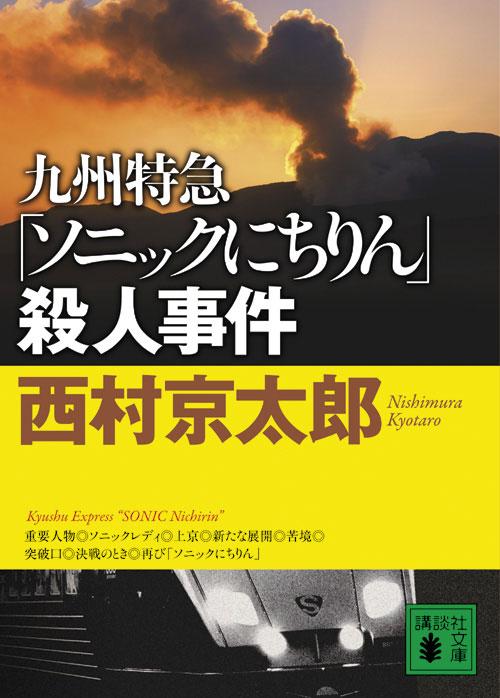 九州特急「ソニックにちりん」殺人事件