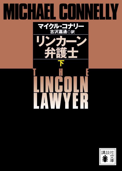 リンカーン弁護士(下)