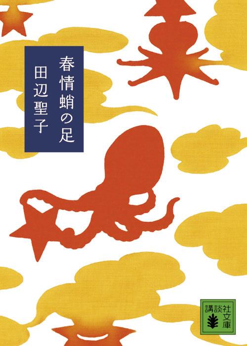 春情蛸の足