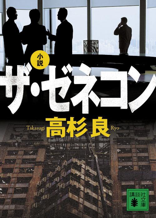 小説 ザ・ゼネコン