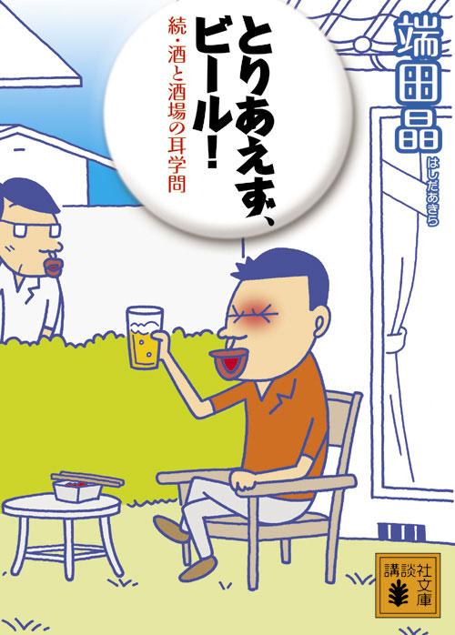 とりあえず、ビール! 続・酒と酒場の耳学問