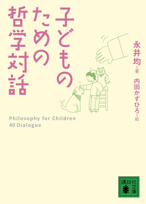 子どものための哲学対話