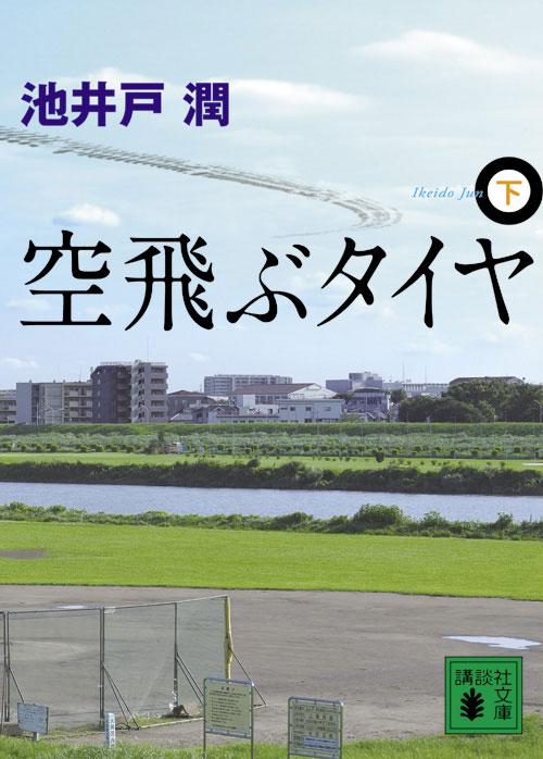 空飛ぶタイヤ(下)