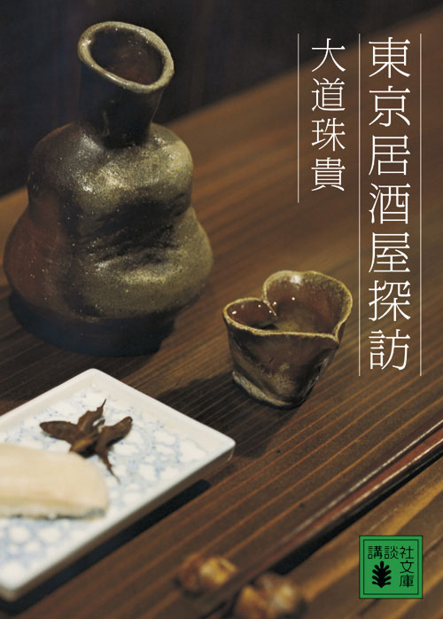 東京居酒屋探訪