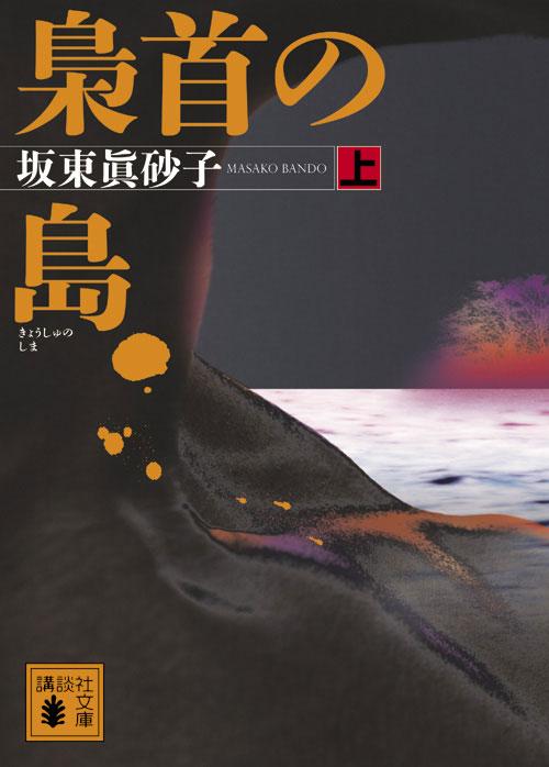 梟首の島(上)